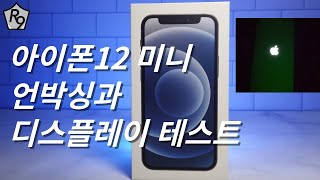 iPhone 12 mini unboxing and iphone12 display test