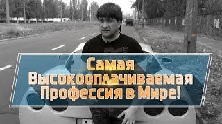 видео Самая высокооплачиваемая работа в России