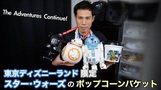 東京ディズニーランド限定! スター・ウォーズのポップコーンバケット レビュー