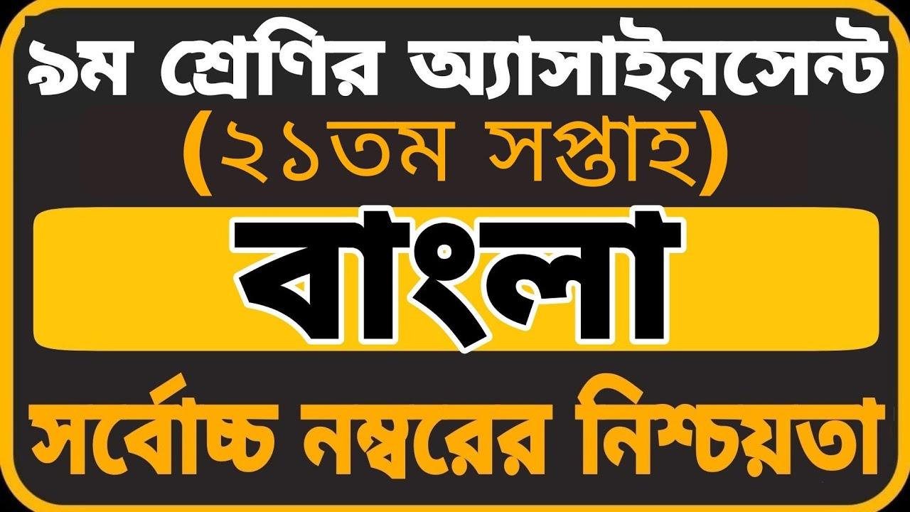 Class 9 Bangla Assignment 21th Week    ৯ম শ্রেণির বাংলা এসাইনমেন্ট    Assignment Class 9 21th Week