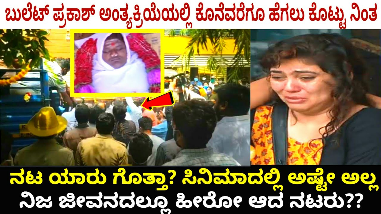 Download ಬುಲೆಟ್ ಪ್ರಕಾಶ್ ಅಂತ್ಯಕ್ರಿಯೆಯಲ್ಲಿ ಕೊನೆವರೆಗೂ ಹೆಗಲು ಕೊಟ್ಟು ನಟ Darshan | Bullet Prakash (Kannada Pro Tv)