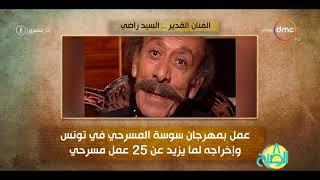 """8 الصبح - فقرة أنا المصري عن """" الفنان القدير...السيد راضي """""""