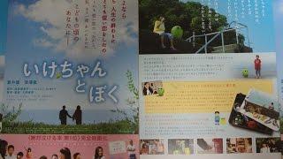 いけちゃんとぼく B 2009 映画チラシ 2009年6月20日公開 【映画鑑賞&グ...