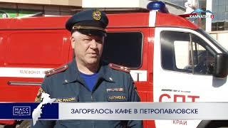 Загорелось кафе в Петропавловске | Новости Камчатки | Происшествия | Масс Медиа