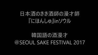 2017年9月3日㈰ 韓国№1日本酒イベント『SEOULSAKE FESTIVAL 2017』に...