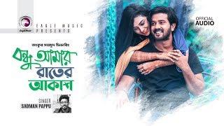 বন্ধু আমার রাতের আকাশ | Bondhu Amar Rater Akash | Sadman Pappu | Bangla Song | Official Audio