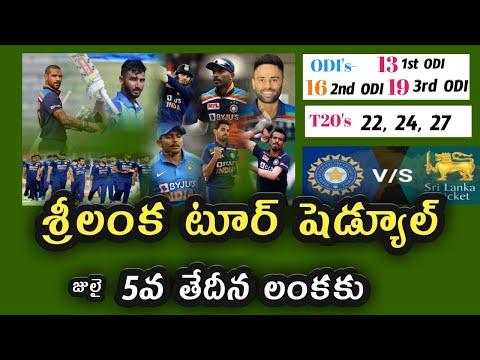 India vs Sri Lanka Series 2021 Schedule శ్రీలంక తో సిరీస్ కు షెడ్యూల్