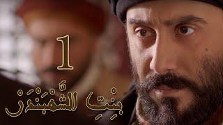Episode 1 Bint Al Shahbandar - مسلسل بنت الشهبندر الحلقة 1