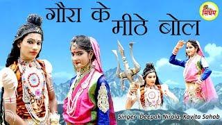 गौरा के मीठे बोल - Deepak Nirala, Kavita Sahab - Superhit Shiv Parvati Bhajan - Singham Bhakti