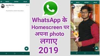 Whatsapp के Homescreen पर अपना photo लगाये 2019।Technical Made Thinking