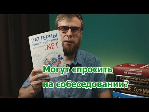 Книги для программистов -  Паттерны проектирования на платформе  .NET, Сергей Тепляков