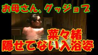 女優の菜々緒(27)が18日、母が撮ったという入浴写真をインスタグ...