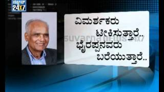 Kannada Writer S.L. Bhyrappa selected for 20th Saraswati Samman for his Novel Mandra - Suvarna news