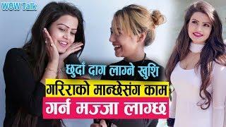 गरिराको मान्छेसंग काम गर्न मज्जा लाग्छ-छुंदा दाग लाग्ने व्युटिफुल खुशि| Khusi Bhanadari | Wow Talk