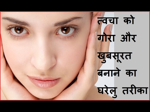 त्वचा को गोरा और खुबसूरत बनाने का घरेलु तरीका – How To Get Fair & Beautiful Skin With Home Remedies