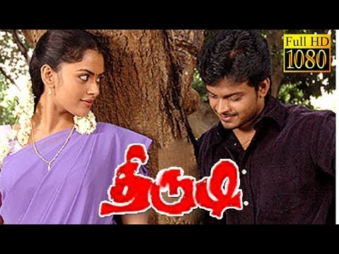 Thirudi | Murali,Dhanya | New Tamil Superhit Movie HD