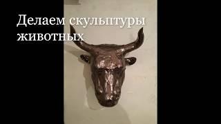 Купить скульптуру головы животного на стену