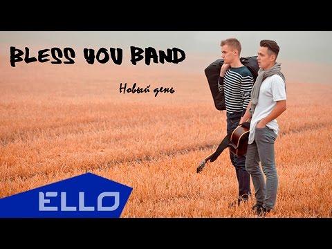 ByBand - Новый день