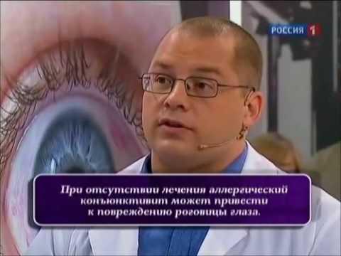 Вирусный конъюнктивит фото, симптомы и лечение