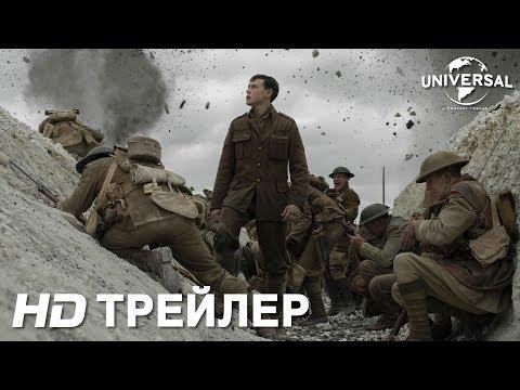 1917 | Трейлер 2 | В кино с 30 января