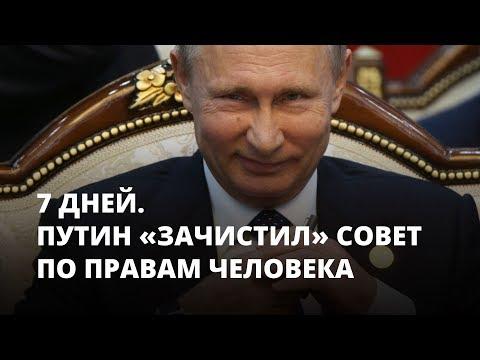 Путин «зачистил» совет по правам человека. 7 дней