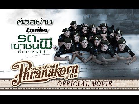 ตัวอย่างหนัง - รด.เขาชนผี ที่เขาชนไก่ (Official Phranakornfilm)