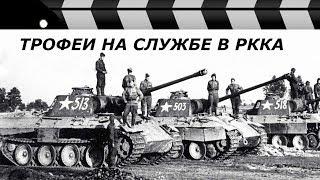 ТРОФЕЙНЫЕ ТАНКИ И САУ НА СЛУЖБЕ В РККА.