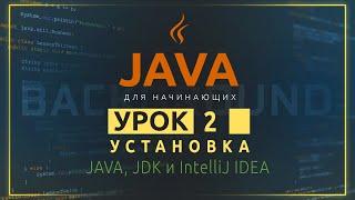 Java для начинающих №2. Установка JAVA, JDK и IntelliJ IDEA