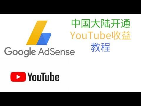 中国大陆开通YouTube收益教程,YouTube频道获利启用详细教程
