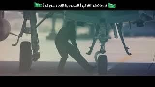 برومو السعودية انتماء ووفاء د عائض القرني