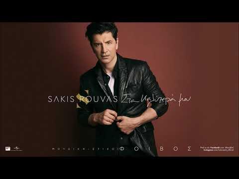 Σάκης Ρουβάς - Στα Καλύτερά Μου (Official Album Teaser)