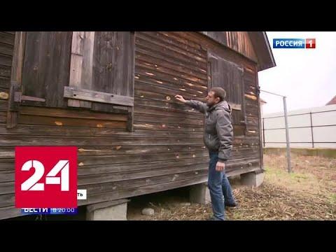 Не поделили дачный участок: конфликт в садовом товариществе закончился стрельбой - Россия 24