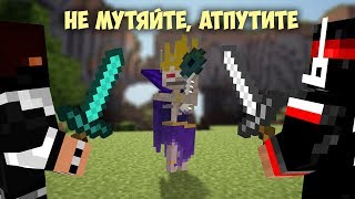 Minecraft - Злобный Лич! Lich gonna have your mana.