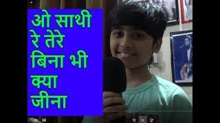 ओ साथी रे तेरे बिना भी क्या जीना || O Sathi Re Tere Bina Bhi Kya Jeena || by Jaitra Sharma
