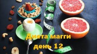 Диета Магги / Видеодневник / День 12 / Рецепт рыбки :)