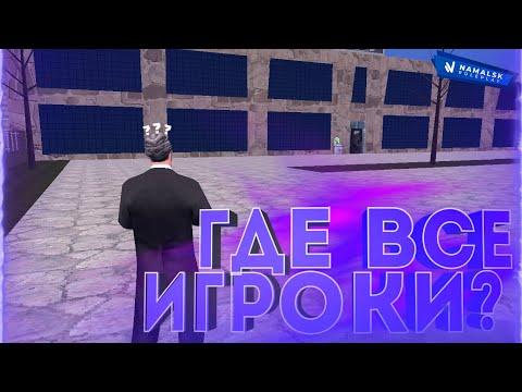 ВИРТУАЛЬНЫЙ МИР - Namalsk Role Play (GTA CRMP)