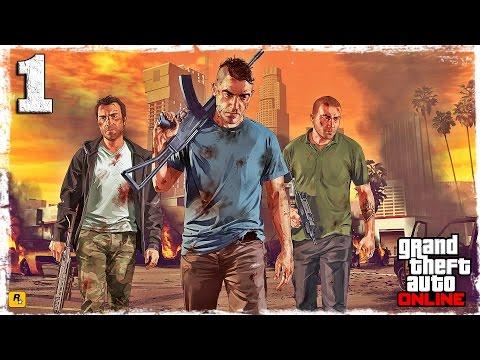 Смотреть прохождение игры [PS4] GTA ONLINE.  #1: Приключения начинаются.