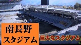 完成間近!南長野スタジアム AC長野パルセイロ