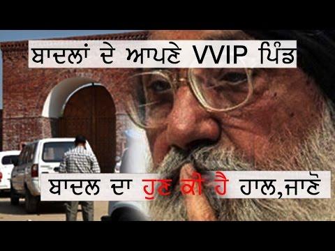 15-5-17: Punjab news-Badal de VVIP pind badal da hun ki hai hal. jano and many more