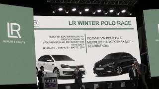 Смотреть видео Вручение  ключей от автомобилей на бизнес дне компании LR. Москва. онлайн