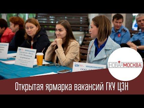 Новая Москва. Открытая ярмарка вакансий ГКУ ЦЗН