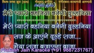 Meri Pyaari Bahania Banegi Dulhania Karaoke Stanza-3, Scale-F# HIndi Lyrics By Prakash Jain