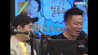 컬투쇼 레전드 10만원 사연 터졌다!ㅋㅋㅋㅋㅋㅋㅋㅋㅋㅋㅋ (권혁수감성 뽀나스 영상)