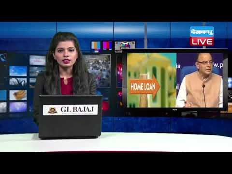 केंद्रीय कर्मचारियों को सरकार का तोहफा|Home loan limit for central govt employees to Rs 25 lakh