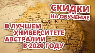 СКИДКИ НА ОБУЧЕНИЕ В ЛУЧШЕМ УНИВЕРСИТЕТЕ АВСТРАЛИИ В 2020