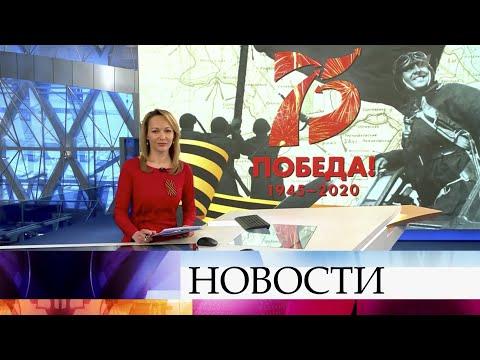 Выпуск новостей в 15:00 от 09.05.2020