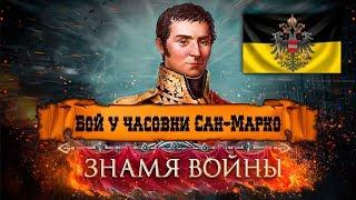Знамя Войны (WARBANNER) - Битва у Риволи (Австрия): #1 Бой у часовни Сан-Марко