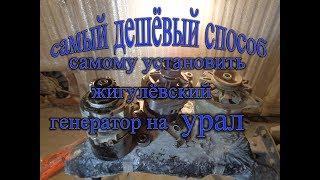 Тюнинг мотоцикла// УРАЛ//. Жигулёвский генератор на //Урал// по колхозному.