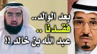 عبد الله بن خالد.. فقيد أهل القرآن في البحرين!!