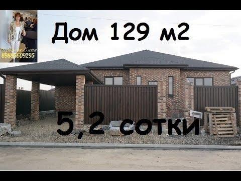 Дом 129 кв м, 5,2 сотки, 7700000 руб.